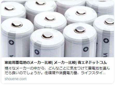 価格 蓄電池